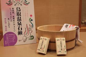 「鳥取温泉石鹸」新発売!