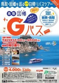 鳥取・因幡Gバスツアー [各コース案内]