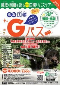 Green-e1490077620457.jpg