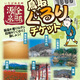 鳥取ぐるりチケットキャンペーン開催中!