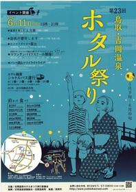 第23回鳥取・吉岡温泉ホタル祭り