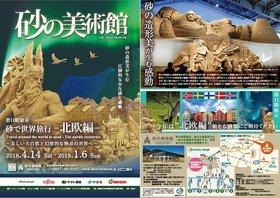 鳥取砂丘砂の美術館第11期展示開催中