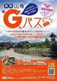 鳥取因幡GバスGeo westコース