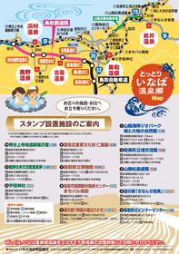 鳥取西道路開通記念 いなば温泉郷スタンプラリーのお知らせ