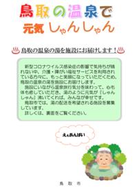 鳥取の温泉の湯を施設にお届けします