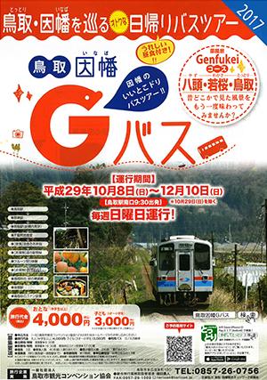 http://www.inabaspa.net/images/gbus-2017-genfukei.jpg